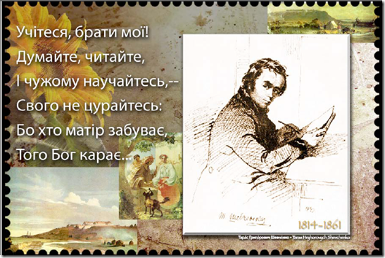 ukrainianliteratureday2